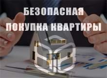 Фотография к статье Советы профессионалов, как обезопасить себя при покупке квартиры