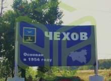 Фотография к статье О Чеховском районе