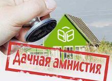 Фотография к статье О дачной амнистии на землю и жилой дом
