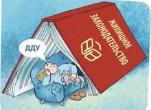 Фотография к статье Продажа квартиры по ДДУ в ипотеке: особенности процесса