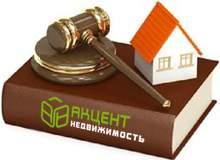 Фотография к статье Признание права собственности на недвижимость.