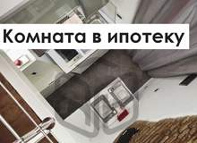 Фотография к статье Комната в ипотеку: преимущества и подводные камни