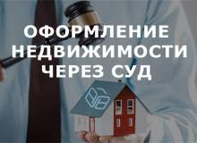 Фотография к статье Оформляем недвижимость через суд: как все сделать правильно