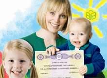 Фотография Ипотека и материнский капитал: как оформить кредит по сертификату