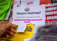 Фотография Объявление о продаже квартиры по правилам: учим и применяем
