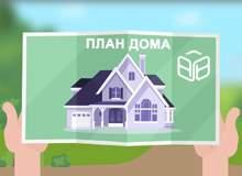 Фотография к статье Правила оформления частного дома в свою собственность