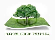 Фотография к статье Как оформить землю в деревне?