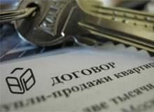 Фотография к статье Ключевой этап покупки-продажи квартиры: заключение договора и его регистрация