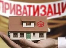 Фотография к статье Приватизация жилья: все, что следует знать о процессе