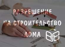 Фотография к статье Разрешение на строительство частного дома