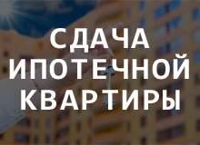 Фотография Ипотечное жилье в аренду: как минимизировать риски и не навлечь на себя гнев банка