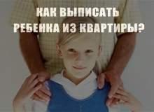Фотография к статье Как выписать ребенка из квартиры?