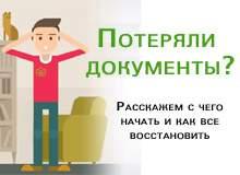 Фотография к статье Как восстановить потерянные документы на недвижимость: памятка неспециалистам