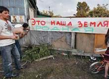 Фотография к статье Как выкупить землю у государства