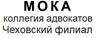 Московская областная коллегия адвокатов Чеховский филиал
