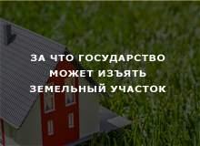 Фотография к статье За что государство может изъять земельный участок