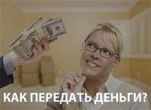 Фотография к статье Наиболее надежные способы передачи денег за квартиру