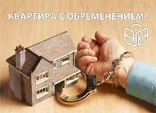Фотография Покупка квартиры с обременением