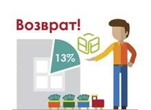 Фотография к статье Налоговый вычет как материальное средство, получаемое от покупки недвижимого имущества