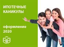 Фотография к статье Процедура оформления ипотечных каникул в 2020 году